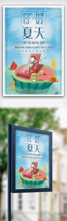 小清新你好夏天促销插画海报