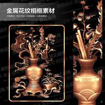 新中式金属荷花花瓶素材