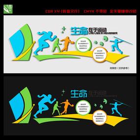 学校企业社区运动文化墙展板
