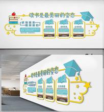 学校图书馆立体文化墙设计