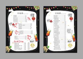 饮品菜单价目表设计