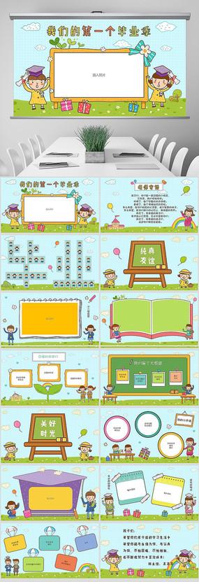 幼儿园毕业电子相册毕业典礼