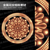 圆形金属花纹图案