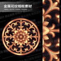 圆形金属花纹相框 PSD