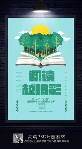 阅读越精彩阅读海报设计