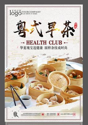 粤式早茶设计海报