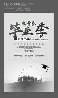 致青春毕业季宣传海报