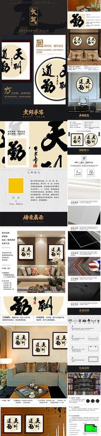 中国风壁画装饰画详情页