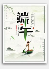 中国风端午节海报模板