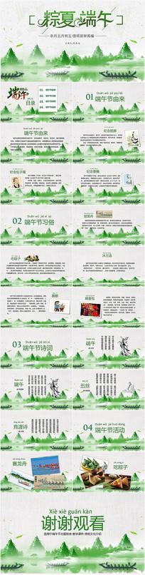 中国风端午节主题班会PPT