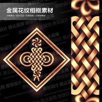 中国风金属花纹