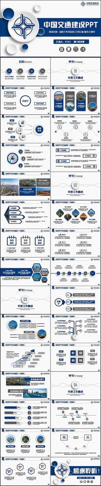 中国交通建设交建集团PPT