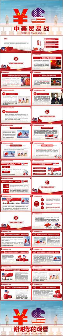 中美贸易战解读ppt模板