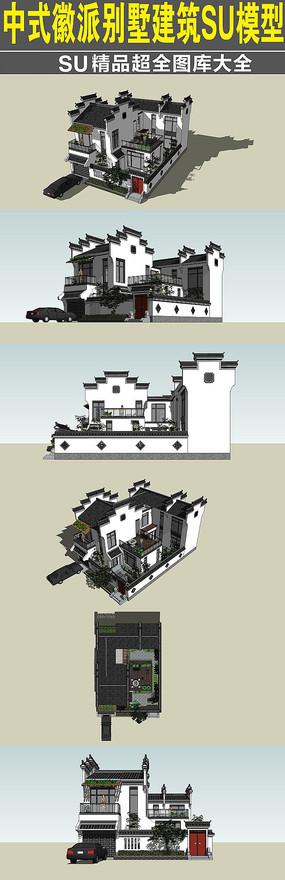 中式徽派建筑SU模型