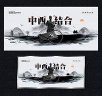 中西结合中医文化海报