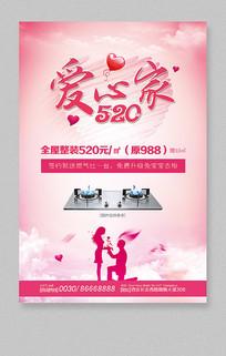 装修行业520情人节海报
