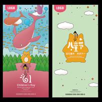 61儿童节手绘设计海报