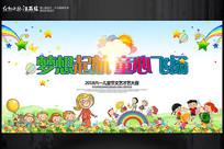 61儿童节文艺才艺大赛背景