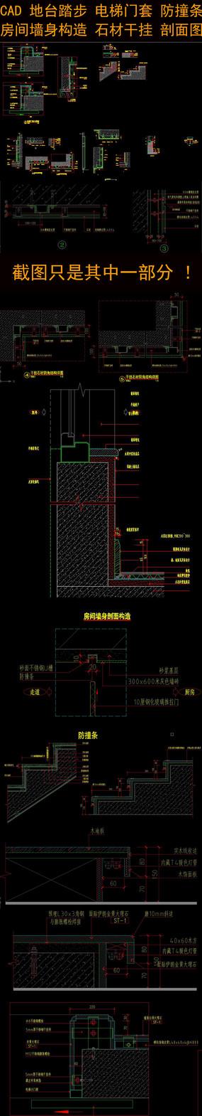 CAD地台踏步门套施工图节点 dwg