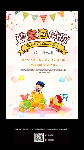 炫彩六一儿童节海报