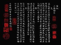 蔡襄茶录茶文化装饰画