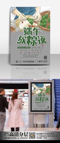 插画包粽子海报