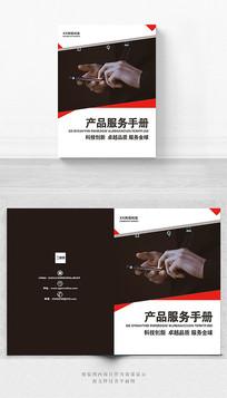 产品服务手册封面设计