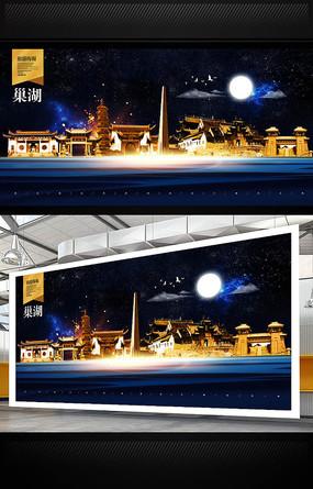巢湖旅游地标宣传海报设计