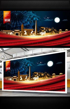 巢湖旅游海报设计
