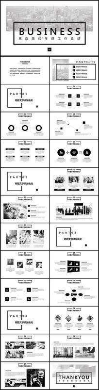 创业计划商业融资计划书PPT