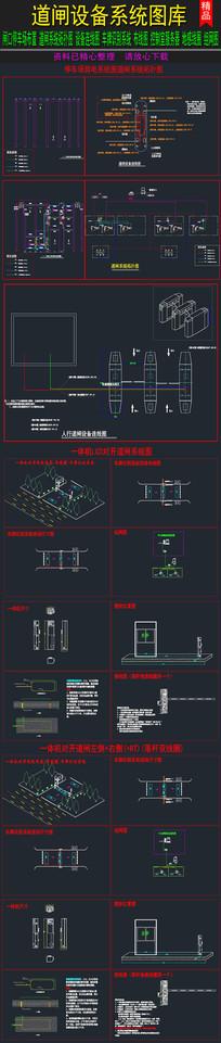 道闸设备连线图车牌识别系统图