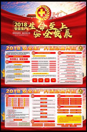 大气2018安全生产宣传栏 PSD