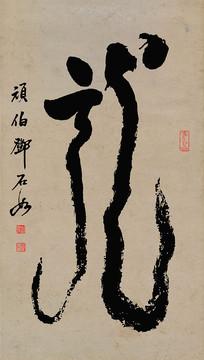 邓石如龙字书法装饰画