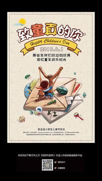 复古创意六一儿童节海报
