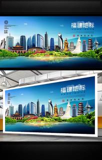 福建旅游地标宣传海报设计