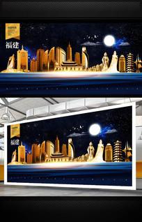 福建旅游海报设计