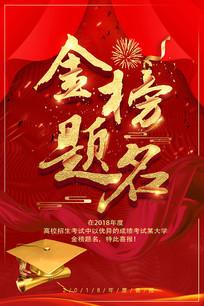 红色喜庆金榜提名宣传海报