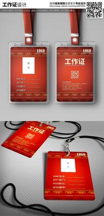 红色中国风婚庆婚介工作证设计