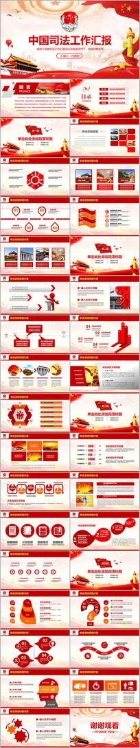红色中国司法机关司法局PPT