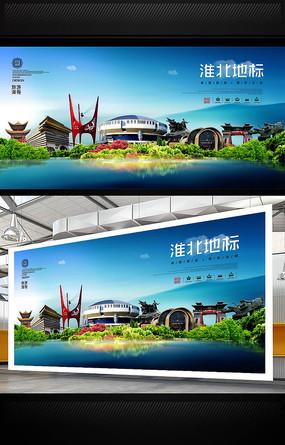 淮北旅游地标宣传海报设计