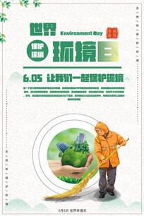 环境保护日宣传海报