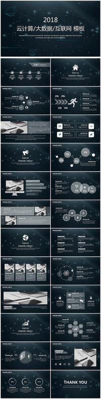 互联网商务科技云计算大数据