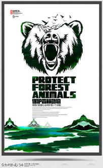 简约创意保护动物宣传海报