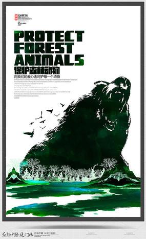 简约创意保护野生动物宣传海报