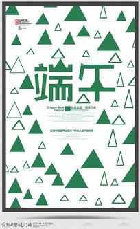 简约创意端午节海报设计