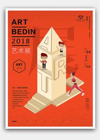 简约创意艺术展海报设计