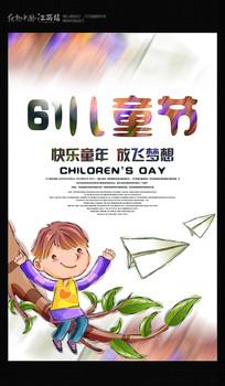 简约儿童节海报