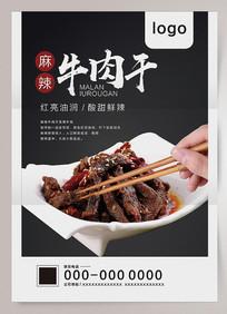 简约风牛肉干美食海报设计