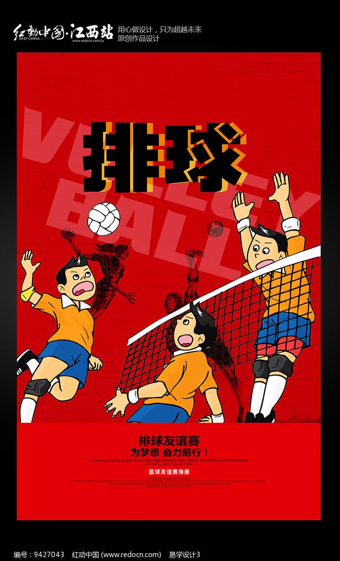 简约排球比赛海报 红动网