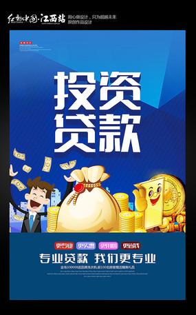 简约投资贷款海报设计